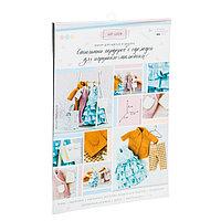Гардероб и одежда для игрушек малюток 'Самая модная', набор для шитья, 21 x 29,5 x 0,5 см