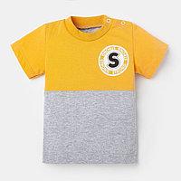 Футболка Крошка Я 'Strong', серый/жёлтый, 30 р, 98-104 см