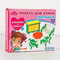 Мебель для кукол 'Гостиная' + куколка в подарок