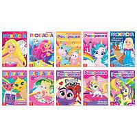 Раскраски для девочек набор 'Мои любимые картинки', 10 шт. по 12 стр.