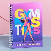 Дневник тренировок 'Гимнастика', 14х21 см