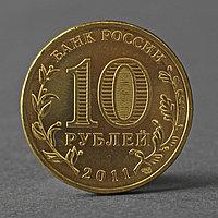 Монета '10 рублей 2011 ГВС Ржев Мешковой'