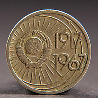 Монета '10 копеек 1967 года 50 лет Октября