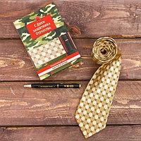 Подарочный набор галстук и ручка 'С Днем защитника Отечества'