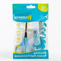 Детский маникюрный набор, 3 предмета ножницы, пилка, книпсер, от 0 мес., цвет голубой