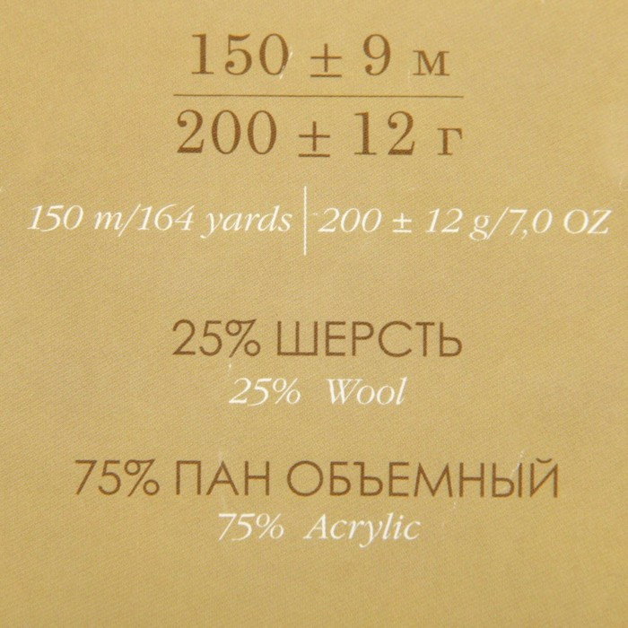 Пряжа 'Осенняя' 25 шерсть, 75 ПАН 150м/200гр (01-Белый) - фото 3