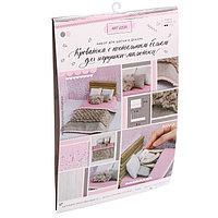 Кроватка для игрушкималютки 'Сны принцессы', набор для шитья, 21 x 29,7 x 1 см