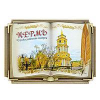 Магнит в форме книги 'Пермь'