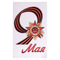 Наклейка на авто '9 мая Орден победы' 28 х 17 см