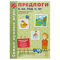 Учебно-игровой комплект 'Предлоги в, на, под, к, от' развивающие игры-лото для детей 5-8 лет. Каширина И. И.,