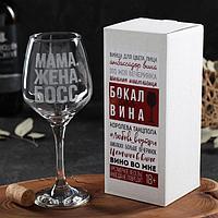 Бокал для вина 'Мама. Жена. Босс' гравировка, 350 мл
