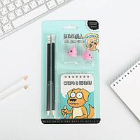 Канцелярский набор 'Скоро в школу', ластики 2 шт, блокнот, карандаши