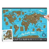 Карта мира со скретч-слоем 'Мир в твоих руках', 70 х 50 см