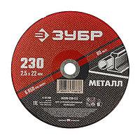 Круг абразивный отрезной по металлу 'ЗУБР' 36300-230-2.5, армированный, 230x2.5х22 мм