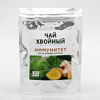 Чайный напиток хвойный Иммунитет, 20 фильтр пакетов по 2 г