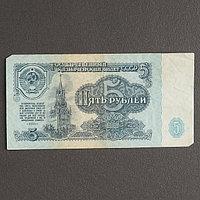 Банкнота 5 рублей СССР 1961, с файлом, б/у