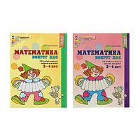 Математика вокруг нас 120 учебно-игровых заданий для детей 3-4 лет. Колесникова Е. В.