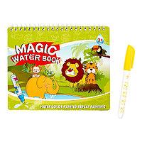 Книжка для рисования водой 'Рисуем животных', с маркером