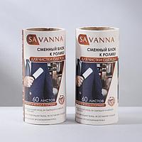 Сменный блок для ролика SAVANNA, 2 шт по 60 листов
