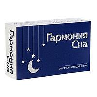 Мелатонин 'Гармония сна', 30 капсул