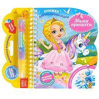 Книжка для рисования водой 'Милые принцессы' с водным маркером, 10 стр.