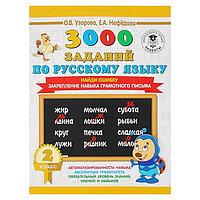 '3000 заданий по русскому языку, 2 класс. Найди ошибку. Закрепление навыка грамотного письма', Узорова О. В.,