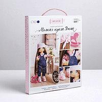 Интерьерная кукла 'Эмма', набор для шитья, 18 x 22.5 x 3 см