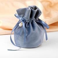 Мешочек подарочный с бусиной 'Бархат' 13*15см, цвет серо-синий (комплект из 25 шт.)