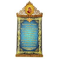Скрижаль на магните 'Богородице Дево, радуйся' с Казанской иконой Божией Матери