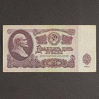Банкнота 25 рублей СССР 1961, с файлом, б/у