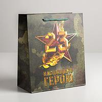 Пакет ламинированный вертикальный 'Настоящему герою', ML 23 x 27 x 11,5 см (комплект из 3 шт.)