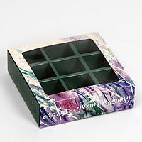 Коробка под 9 конфет с обечайкой 'Счастье любит тишину' с окном, 14,5 х 14,5 х 3,5 см (комплект из 5 шт.)