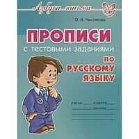 'Прописи с тестовыми заданиями по русскому языку'