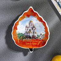 Магнит-листок 'Екатеринбург. Храм-на-Крови'