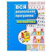 Вся дошкольная программа 'Математика'