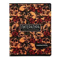 Тетрадь предметная 'Не ты', 48 листов в линейку 'Литература', обложка мелованный картон, выборочный Уф-лак,