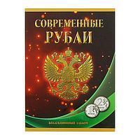 Альбом-планшет для монет 'Современные рубли 1 и 2 руб. 1997- 2017гг.', два монетных двора