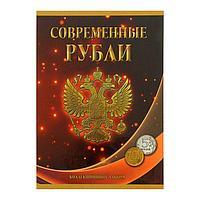 Альбом-планшет для монет 'Современные рубли 5 и 10 руб. 1997-2017гг.', два монетных двора