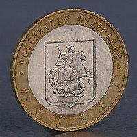 Монета '10 рублей 2005 Город Москва '