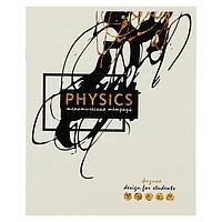 Тетрадь предметная 'Сияние', 40 листов в клетку 'Физика', обложка мелованный картон, выборочный лак с