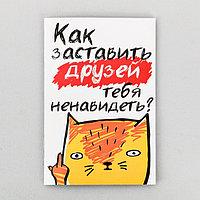 Комикс 'Как заставить друзей', 12 стр