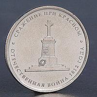 Монета '5 рублей 2012 Сражение при Красном'
