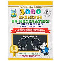 '3000 примеров по математике, 1 класс. Учимся определять время по часам', Узорова О. В., Нефёдова Е. А.