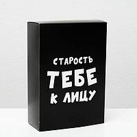 Коробка складная с приколами 'Старость тебе к лицу', 16 x 23 x 7,5 см (комплект из 10 шт.)