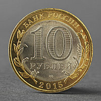 Монета '10 рублей 2015 70 лет Победы в ВОВ ( Освобождение мира от фашизма)