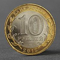 Монета '10 рублей 2015 70 лет Победы в ВОВ (Окончание Второй мировой войны)