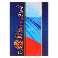 Адресная папка 'С российским флагом' А4