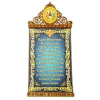 Скрижаль на магните 'Царю Небесный' с иконой Святой Троицы