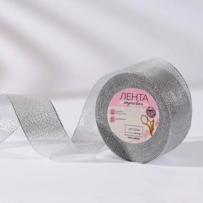 Лента парчовая, 40 мм, 23 ± 1 м, цвет серебряный - фото 1