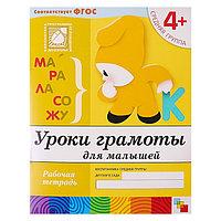 Рабочая тетрадь 'Уроки грамоты для малышей' (средняя группа). Денисова Д., Дорожин Ю.